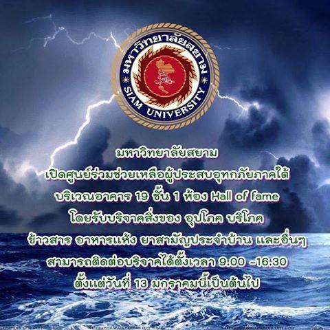 มหาวิทยาลัยสยามเปิดศูนย์ร่วมช่วยเหลือผู้ประสบอุทกภัยภาคใต้