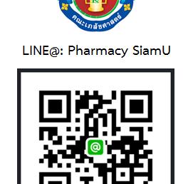มาเป็นเพื่อกันนะ LINE@: Pharmacy SiamU