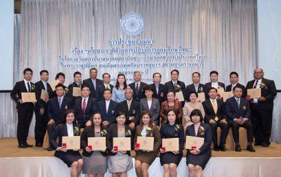 รางวัลกลุ่มสาขาวิทยาศาสตร์สุขภาพ โดยสมาคมสถาบันอุดมศึกษาอกชนแห่งประเทศไทย (สสอท.)