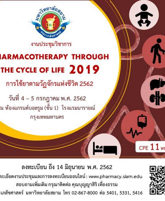 การประชุมวิชาการ PHARMACOTHERAPY  THROUGH THE CYCLE OF LIFE 2019: การใช้ยาตามวัฏจักรแห่งชีวิต 2562