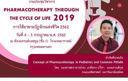 หัวข้อที่น่าสนใจ: Concept of Pharmacotherapy in Pediatrics and Common Pitfalls โดย รองศาสตราจารย์ ดร. เภสัชกร ปรีชา มนทกานติกุล  คณะเภสัชศาสตร์ มหาวิทยาลัยมหิดล