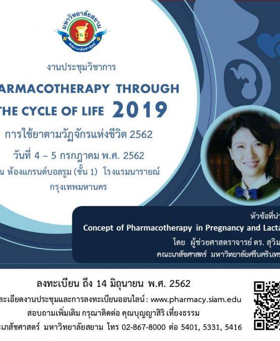 หัวข้อที่น่าสนใจ: Concept of Pharmacotherapy in Pregnancy and Lactation โดย ผู้ช่วยศาสตราจารย์ ดร. สุวิมล ยี่ภู่  คณะเภสัชศาสตร์ มหาวิทยาลัยศรีนครินทรวิโรฒ