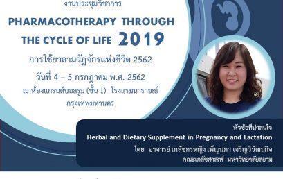 หัวข้อที่น่าสนใจ: Herbal and Dietary Supplement in Pregnancy and Lactation โดย อาจารย์ เภสัชกรหญิง เพ็ญนภา เจริญวิวัฒนกิจ  คณะเภสัชศาสตร์ มหาวิทยาลัยสยาม