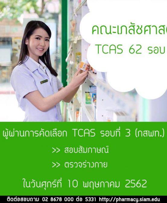 ผู้มีสิทธิ์เข้าสอบสัมภาษณ์คณะเภสัชศาสตร์ TCAS 62  รอบที่ 3