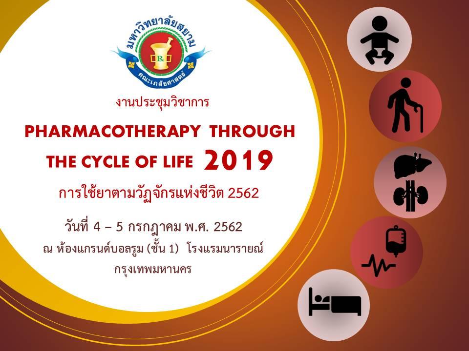 รายชื่อผู้สมัครและสถานะการชำระเงิน งานประชุมวิชาการ: การใช้ยาตามวัฏจักรแห่งชีวิต 2562  ประจำวันจันทร์ที่ 3 มิถุนายน 2562  เวลา 15.00 น.