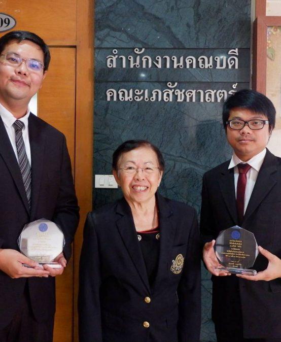 รางวัลนักวิจัยดีเด่น ประจำปีการศึกษา 2561