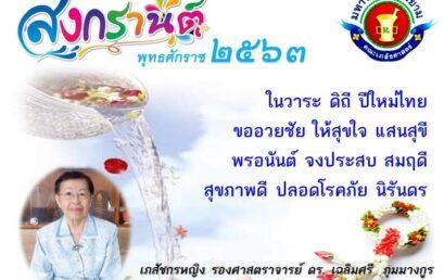 สวัสดีปีใหม่ไทย 2563