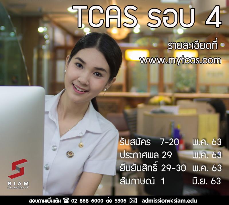 แนวทางการสัมภาษณ์และยืนยันสิทธิผู้เข้าศึกษารอบ admission 2 (TCAS 4) ปีการศึกษา 2563