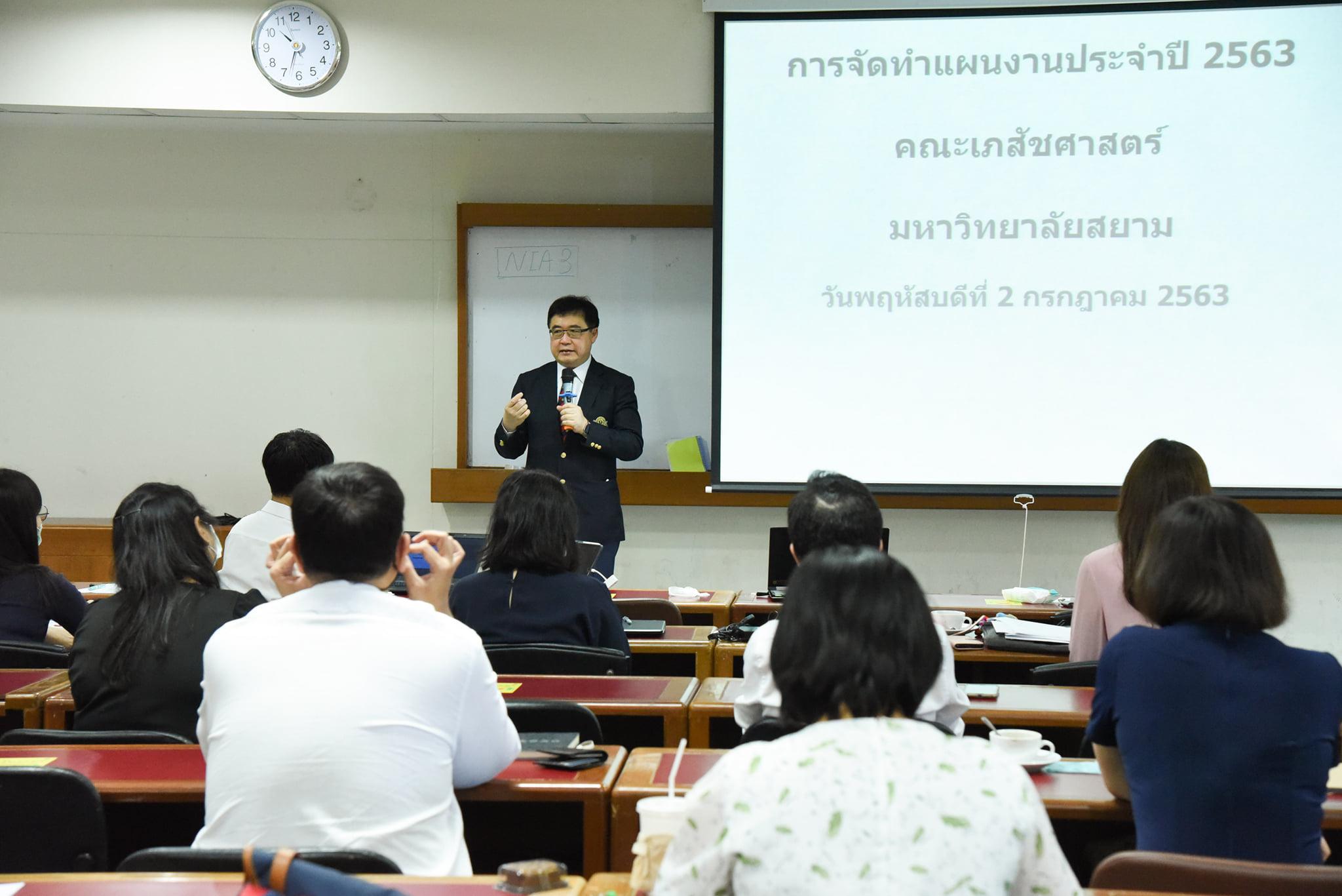 การประชุมแผนงานและโครงการ ปีการศึกษา 2563
