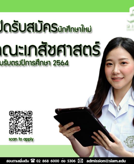 การรับสมัครคัดเลือกบุคคลเพื่อเข้าศึกษา ประจำปีการศึกษา 2564