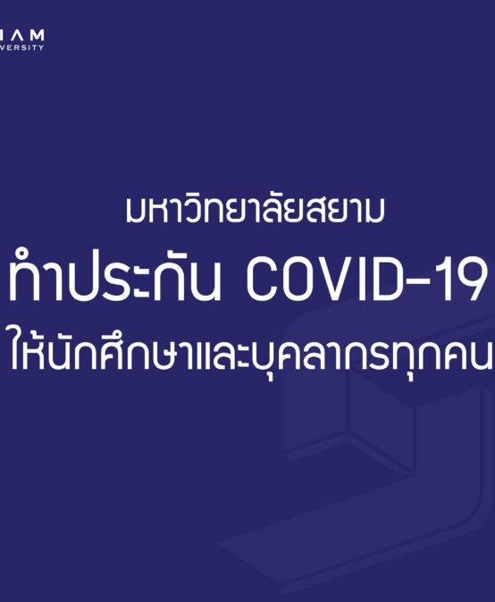 สวัสดิการชดเชย ค่ารักษาพยาบาลในกรณีติดเชื้อโรค COVID-19