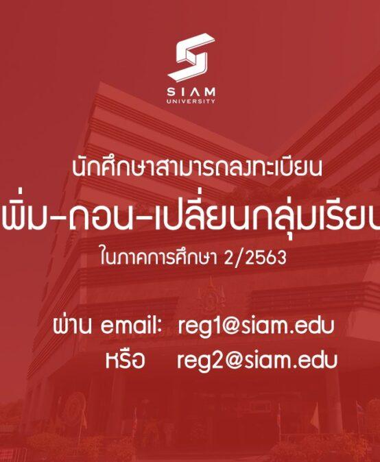 การลงทะเบียนเพิ่ม – ถอน – เปลี่ยนกลุ่มวิชาเรียน ภาคการศึกษาที่ 2 ปีการศึกษา 2563