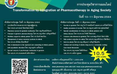 Transformation by Integration of Pharmacotherapy in Aging Society (TIPS)