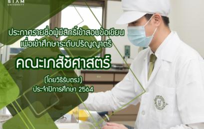 ประกาศรายชื่อผู้มีสิทธิ์เข้าสอบข้อเขียน เพื่อเข้าศึกษาระดับปริญญาตรี หลักสูตรเภสัชศาสตรบัณฑิต คณะเภสัชศาสตร์ สาขาวิชาการบริบาลทางเภสัชกรรม มหาวิทยาลัยสยาม ปีการศึกษา 2564 โดยวิธีรับตรง (สอบข้อเขียน)