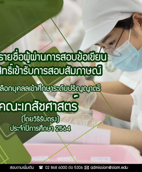 ประกาศรายชื่อผู้ผ่านการสอบข้อเขียน และมีสิทธิ์เข้ารับการสอบสัมภาษณ์ หลักสูตรเภสัชศาสตรบัณฑิต คณะเภสัชศาสตร์ สาขาวิชาการบริบาลทางเภสัชกรรม มหาวิทยาลัยสยาม ปีการศึกษา 2564 โดยวิธีรับตรง (สอบข้อเขียน)