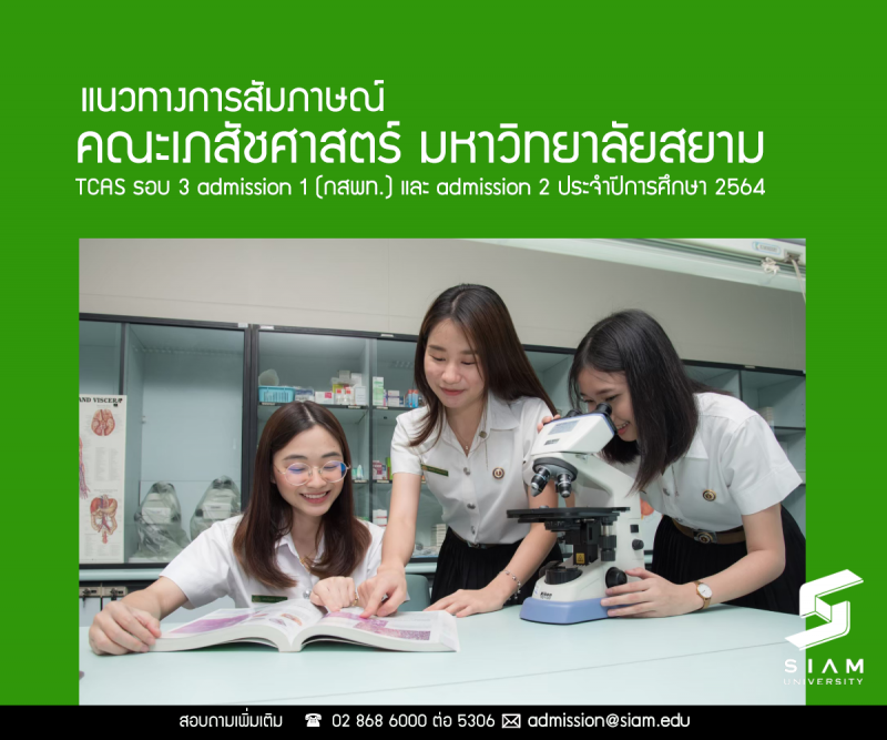 ประกาศแนวทางการสัมภาษณ์ และ ยืนยันสิทธิ์ผู้เข้าศึกษาระดับปริญญาตรี หลักสูตรเภสัชศาสตรบัณฑิต สาขาวิชาการบริบาลทางเภสัชกรรม มหาวิทยาลัยสยาม Tcas รอบ 3 admission 1 (กสพท.) และ admission 2 ประจำปีการศึกษา 2564
