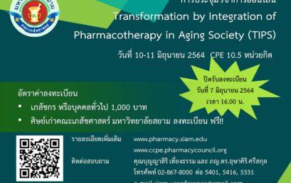 งานประชุม Transformation by Integration of Pharmacotherapy in Aging Society (TIPS) ปิดลงทะเบียน 7 มิถุนายน นี้!!!