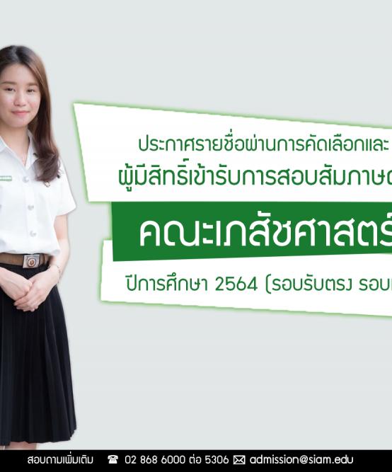 ประกาศรายชื่อผู้ผ่านการคัดเลือกและมีสิทธิ์เข้ารับการสอบสัมภาษณ์ หลักสูตรเภสัชศาสตรบัณฑิต คณะเภสัชศาสตร์ สาขาวิชาการบริบาลทางเภสัชกรรม มหาวิทยาลัยสยาม ปีการศึกษา 2564 (รอบรับตรง รอบที่ 2)