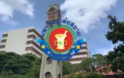 คณะเภสัชศาสตร์ มหาวิทยาลัยสยาม ยินดีต้อนรับมะกอกช่อที่ 16